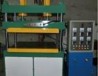 xpe热压成型机生产厂家 液压机定制加工厂