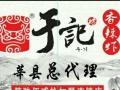 于记香辣虾火锅 第620加盟店