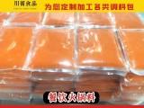 火鍋底料生產廠家,牛油火鍋底料口味定制研發