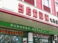 马应龙网上药店 马应龙网上药店加盟招商