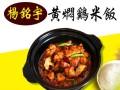 杨铭宇黄焖鸡米饭加盟费用 怎么加盟黄焖鸡米粉