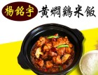 杨铭宇黄焖鸡米饭加盟需要多少钱 怎么加盟杨铭宇
