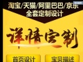 鞍山网站首页设计详情模板拼接设计海报设计网店装修