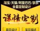 鞍山手机端淘宝设计_网店定制装修_直通车主图设计