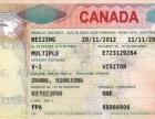 代办加拿大旅游签证(较长十年期)