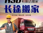 武汉专业搬家公司,承接大中小型搬家
