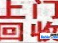汕头高价收音响钢琴家具厨具字画古币瓷器13682893761