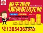 蚌埠恒指3000元就可以做一手,手续费全网超低价免费加盟代理