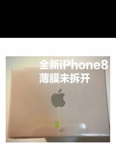全新 iphone 8手机