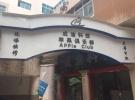 苹果专业维修服务中心(红河州)