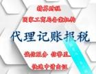 深圳一般纳税人公司记账报税一年需要多少钱?代理记账报税