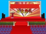 庆典策划、会议服务、寿宴策划、舞台音响灯光等