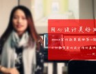 天津塘沽装饰装修预算师培训班 义红教育