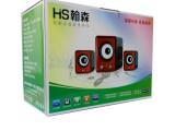 瀚森HS-101 2.1多媒体低音炮音箱 电脑笔记本音响小音箱U