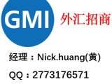 GMI外汇招商 诚招外汇代理 外汇个人代理,IB代理招商