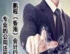 专业注册深圳,香港公司,商标注册、前海公司注册
