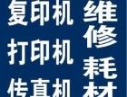 重庆上清寺 两路口鹅岭 肖家湾打印机复印机上门维修
