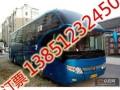 连云港到洛阳客车要多久138 5123 2450
