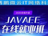 新疆乌鲁木齐 Java编程培训 零基础入门