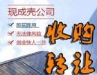 杭州公司注册处 杭州转让公司 收购闲置公司