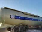 转让 水泥罐车中集凌宇多台120方散装水泥罐车