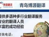 青岛本地公司 专业翻译证件 标书合同 签证资料 等