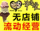 芋尚爱炭烧冰淇淋 诚邀加盟