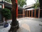 金融街四合院出租 真实照片 北京四合院租售110套西单四合院