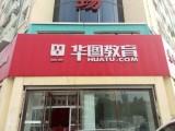 大庆华图教育让胡路分校近期课程
