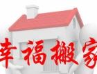 新余搬家 老牌搬家公司服务一流 收费低廉 放心选择