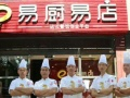 麻辣烫怎么加盟 技术培训在哪里好 易厨易店包教包会