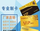 会员卡制作,定制会员卡,磨砂卡,磁条卡,台州厂家直