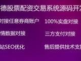 北京股票交易系統券商金融軟件-萬德股票配資系統源碼
