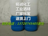 深圳工业酒精,沙井工业酒精