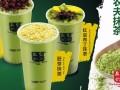 江门皇茶加盟费多少 奶茶加盟排行榜 夏季开奶茶店如何加盟皇茶