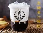 在众多奶茶加盟品牌挑一个,鹿虎堂奶茶怎么样
