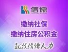 信儒人力资源加盟 家政服务 投资金额 1万元以下