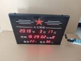 溫濕度時鐘顯示屏作戰時間看板審訊室萬年歷