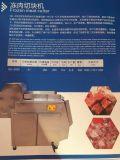 大型商用不锈钢冻肉切块机价格