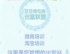 豆豆商学院网络营销培训
