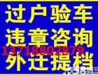 办理北京汽车过户外迁落户上外地牌手续咨询异地验车委托办理