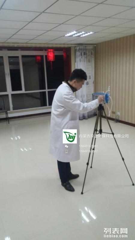 呼和浩特甲醛检测公司