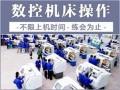 在上海哪里学习数控车床技术好
