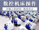 松江数控车床软件编程培训班
