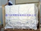 厦门机器海运防潮防锈包装袋