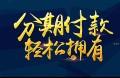 郑州管城区苹果6s专卖店分期付款首付多少可以办理?
