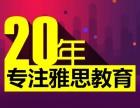 免费试学上海雅思备考20年品牌沉淀