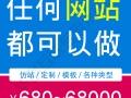 华创互联提供专业的草埔网站建设,草埔网站设计公司