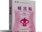 暖宫贴 临床妇科品种 妇科外用贴膏