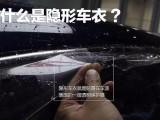南昌汽车改色膜,汽车透明膜